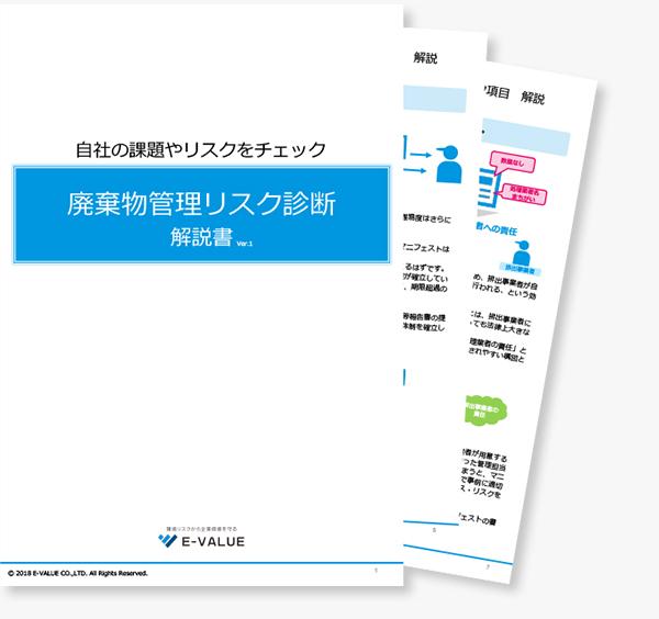自社の課題やリスクをチェック廃棄物管理リスク診断 解説書