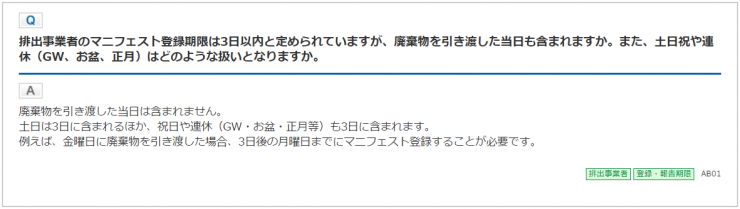 JWネットQ&Aより引用・電子マニフェスト3日ルール